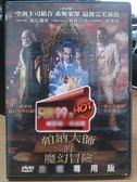 影音專賣店-I09-004-正版DVD*電影【帕納大師的魔幻冒險】-強尼戴普*希斯萊傑*裘德洛*柯林法洛