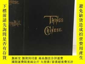 二手書博民逛書店1892年 《中國人民風土事物記》罕見Things Chines