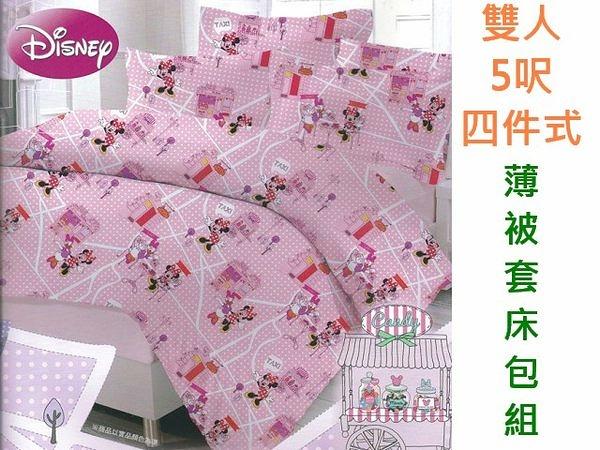 (5x6.2呎)四件式雙人薄被套床包組-台灣製Disney迪士尼(米妮TAXI)-逛街
