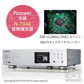 【配件王】日本代購 一年保固 先鋒 Pioneer N-70AE USB DAC 網路音樂播放器