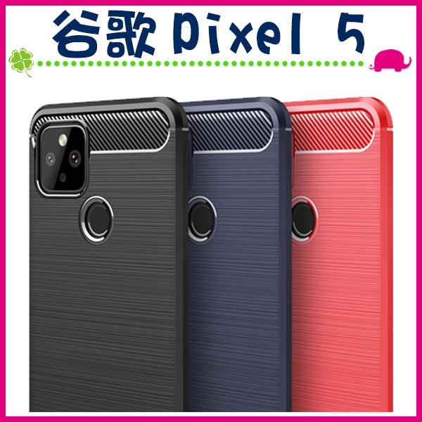 Google Pixel5 拉絲紋背蓋 矽膠手機殼 TPU軟殼保護套 全包邊手機套 類碳纖維保護殼 後殼