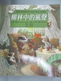 【書寶二手書T2/兒童文學_OKG】柳林中的風聲_葛拉罕