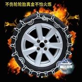 汽車防滑鍊 汽車輪胎防滑鏈 五菱榮光長安之星175/70R14 165/70R13雪地鏈加粗T