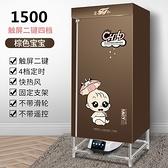 乾衣機 可折疊烤衣服烘干機家用小型靜音省電速干衣機大容量嬰兒衣架 艾維朵