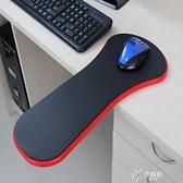 電腦手托架滑鼠護腕墊手臂托架手托板桌/椅兩用 【快速出貨】
