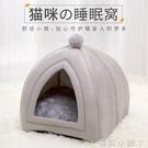 貓窩冬季保暖四季通用貓屋半封閉式小貓咪床房子別墅狗窩寵物用品 NMS蘿莉新品