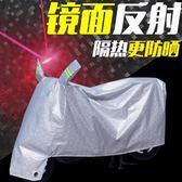 好康降價兩天-電動車車罩電動摩托車罩子遮雨罩蓋雨布防雨防曬通用電瓶車衣加厚
