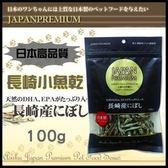 ~KING WANG ~ 高 長崎小魚乾100g 富含高量DHA 、EPA 等營養