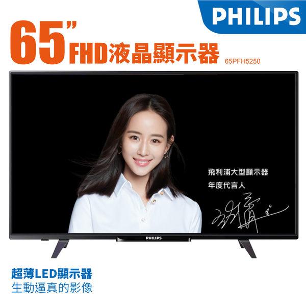 PHILIPS飛利浦 65吋Full HD低藍光平面LED顯示器+視訊卡 65PFH5250