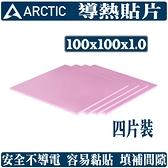 [地瓜球@] Arctic Thermal pad 導熱片 導熱貼片 導熱膠 四片裝 100x100x1.0mm