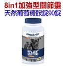 美國8in1 PROSENSE-加強型關節靈-天然葡萄糖胺錠90錠