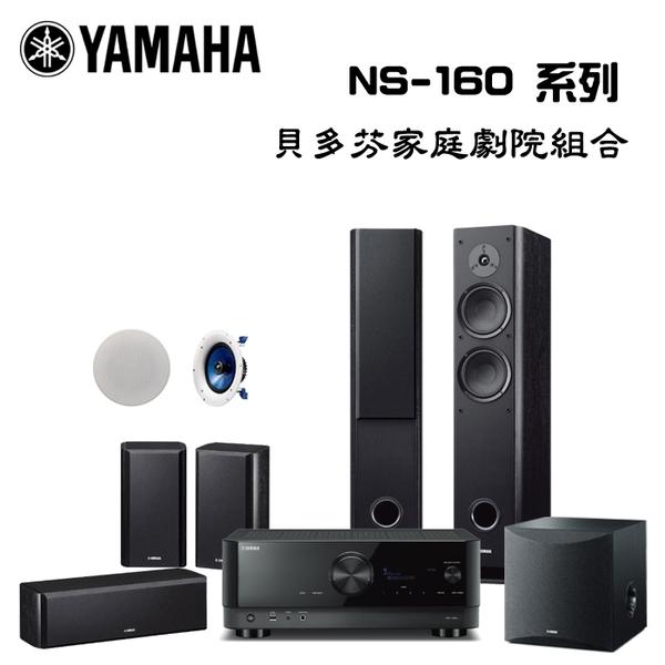 YAMAHA 山葉 RX-V6A+NS-F160+NS-P160+NS-SW050+NS-IC600 貝多芬家庭劇院喇叭組【公司貨保固】