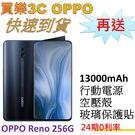 OPPO Reno 手機 256G,送 13000mAh行動電源+空壓殼+玻璃保護貼,24期0利率