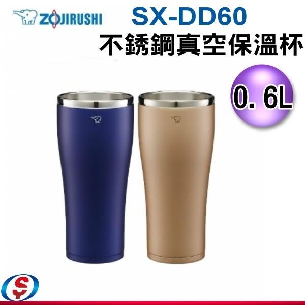 【信源電器】0.6L【象印-不銹鋼真空保溫杯】(SX-DD60)