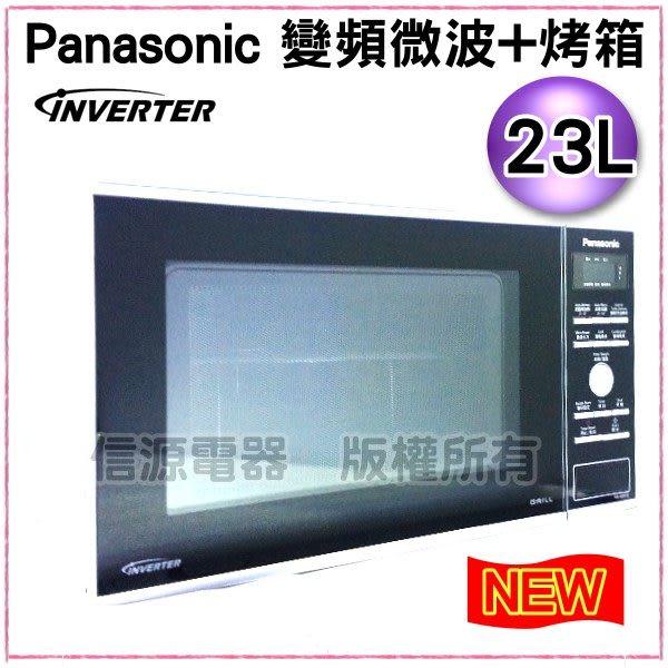 【信源】全新~23公升〞Panaconic微電腦變頻微波爐+烤箱《NN-GD372》*免運費