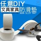 金德恩 台灣製造 一組2捲 任意剪紋理止滑條5x300cm/防滑條/止滑墊/防刮/DIY
