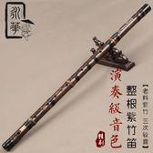永華精制一節紫竹笛子樂器專業演奏考級竹笛f調成人初學古風橫笛