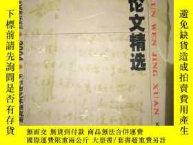 二手書博民逛書店X20罕見藝術研究論壇2004·藝術論文精選Y16651 劉連羣