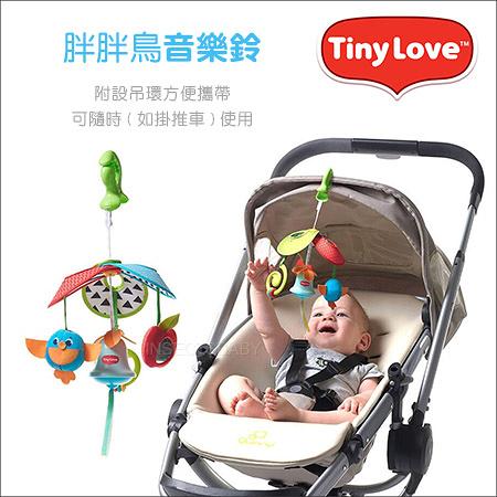 ✿蟲寶寶✿【美國 Tiny Love】Meadow Days™ -胖胖鳥音樂風鈴 / 推車 嬰兒床安撫玩具