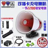 喊話器-大功率可充電鋰電池擴音喊話器 錄音地攤宣傳叫賣廣告喇叭揚聲機 東川崎町