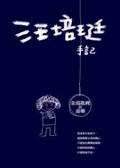 書立得-【汪培珽】汪培珽手記:金湯匙裡的毒藥【絕版】