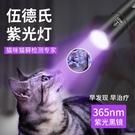 伍德氏燈照貓蘚寵物貓尿紫光熒光劑檢測手電筒家用紫外線驗鈔 小山好物