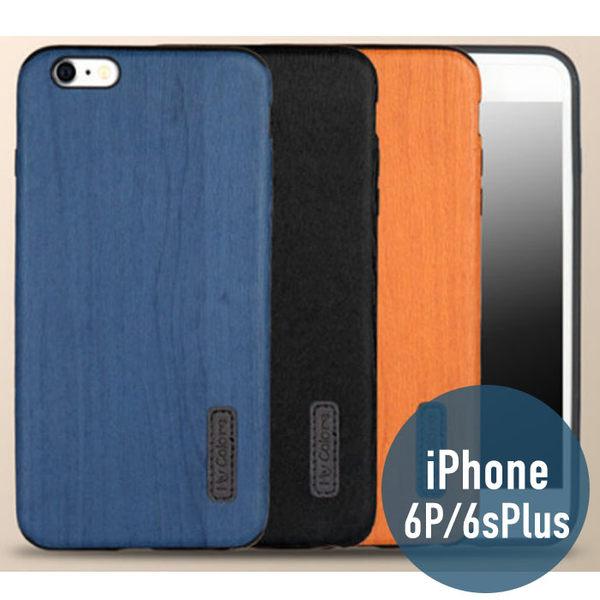 iPhone 6Plus / 6sPlus 文藝系列 木色 木紋 全包 黑邊設計 手機殼 保護殼 手機套 套 矽膠套
