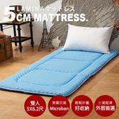 日式床墊;雙人5X6.2尺5cm【Microban輕便床-天空藍】美國抗菌表布;LAMINA台灣製