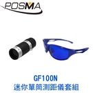 POSMA 高爾夫迷你單筒測距儀 套組 GF100N