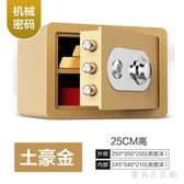保險箱 家用小型機械鎖密碼入衣柜床頭入墻防盜迷你全鋼隱形固定式保險箱 AW4081『愛尚生活館』
