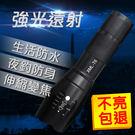 【全套組】超亮美國進口T6強光變焦手電筒 全套組 CREE-T6 18650鋰電池 鋰電池充電器