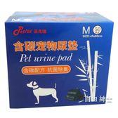 狗尿墊100片寵物竹炭尿片除臭泰迪尿布尿不濕狗狗加厚尿墊貓用品 1件免運