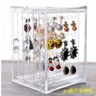 項鍊手鍊耳環防塵耳釘透明水晶飾品收納展示架yhs2361【123休閒館】