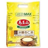 馬玉山 冰糖杏仁茶 30g (12入)/袋【康鄰超市】