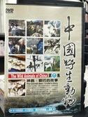 挖寶二手片-P17-175-正版DVD-其他【中國野生動物6:神鹿劉巴的故事】-休閒類(直購價)