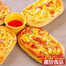 【富統食品】小披薩6片(口味可選:總匯、燻雞、海鮮、夏威夷,每袋6片同口味)