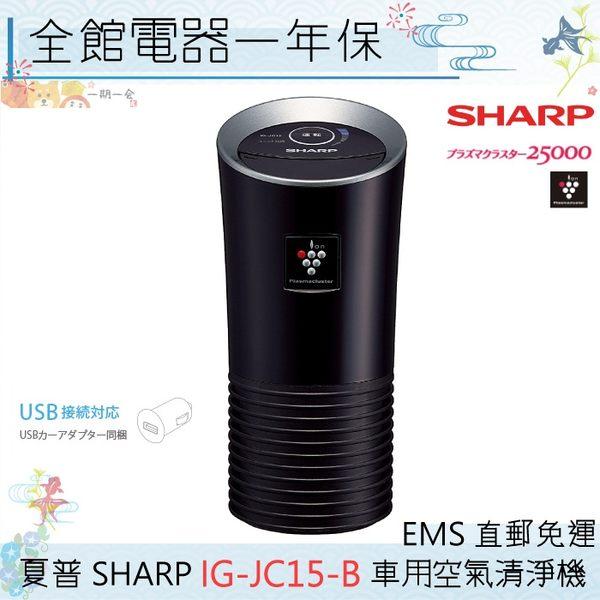 【一期一會】【日本現貨】日本 SHARP IG-JC15 車用 負離子 除菌 空氣清淨機 除臭 「日本直送」