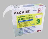 ALCARE 愛樂康 Silypore 低敏絲柔Baby膠帶 2.5cm x 10 m (白色/單卷)【杏一】