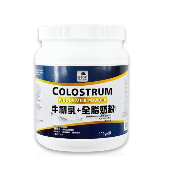 即期品:【御松田】牛初乳+即溶全脂奶粉(500g/瓶)-1瓶-牛初乳免疫球蛋白粉(IgG)
