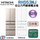 【信源電器】527公升【HITACHI日立六門變頻電冰箱】RHS53NJ/R-HS53NJ