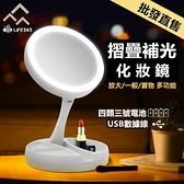 360度自由轉動 雙面折疊LED燈化妝鏡 雙面鏡子 補光放大一次搞定 立鏡 梳妝鏡 桌鏡【RS853】