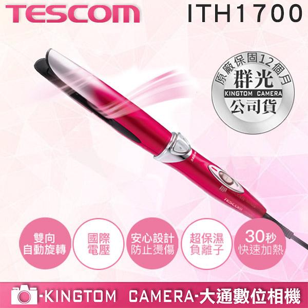 TESCOM ITH1700  負離子 自動直髮 / 捲髮器 ITH1700TW  公司貨 保固一年