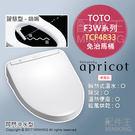 【配件王】日本代購 TOTO WASHLET apricot F3W TCF4833 瞬熱型 免治馬桶 閥門沖水