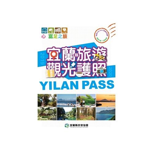 宜蘭縣旅遊觀光護照YILAN PASS 2019/2020