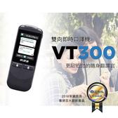 快譯通 VT300雙向即時口譯機【MVT300】翻譯機 即時翻譯機 出國語言不通