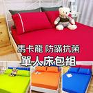 單人床包枕套2件組【防螨抗菌、吸濕排汗】...