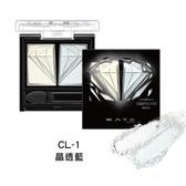 凱婷 璀鑽幻光眼影盒 CL-1 (2.2g)