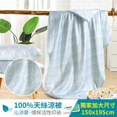 立新寢具【Betrise】折花星塵 植萃系列100%奧地利天絲鋪棉涼被.四季被 5X6.5尺(獨家加大尺寸)