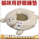 ◆MIX米克斯◆日本Doggyman. 貓咪造型睡床.貓咪用舒眠系列睡墊