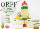 【小麥老師樂器館】魚蛙響筒 響筒 刮弧 (含括棒)  奧福 LE002【O16】幼兒樂器 ORFF 奧福樂器
